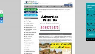 Mp Govt Job Portal