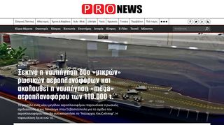 Pronews Gr Portal Index