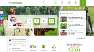 Agriculture Portal In Bangladesh
