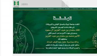 Tabuk University Portal
