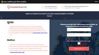 Samagra Portal Password